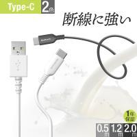Type-C USB ケーブル 充電 データ転送 Android スマホ タブレット 0.5m 1.2m 2m タイプC 3A サマーセール