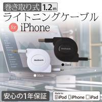 1年保証 iPhone7 iPhone8 iPhoneX 対応 巻取り式Lightningケーブル ...