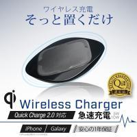 ◆◇ 商品説明 ◇◆  最新のiPhoneやスマートフォンをはじめとした、 Qi対応機器またはQi対...