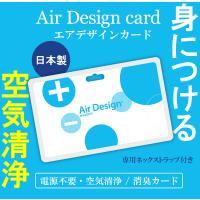 空気清浄カード エアデザインカード感染症対策 花粉症 PM2.5 身に付ける空気清浄機 イオン発生 空気清浄 Air Design Card【正規品:1枚】