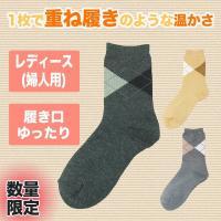 今だけ送料無料!冷えとり靴下をお探しならぜひお試しください。 異なる三層の素材でまるで重ね履きしたよ...