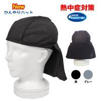 夏は熱中症対策が必須! 帽子やヘルメットのインナーとして使える被る熱中症対策グッズ、 それがひんやり...