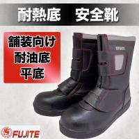 舗装工事などに向いた作業安全靴です。 作業用品で知られる富士手袋工業の1品。 つま先鉄芯入り(JIS...