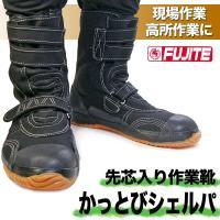 高所作業や現場作業に最適な鉄心入り安全布靴です。  たび靴と同じ、グリップ力が高くすべりにくいアメ底...