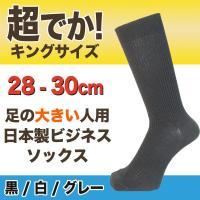メール便送料無料の対象商品です。  足のサイズが大きい方に最適な28cm、29cm、30cmまで対応...