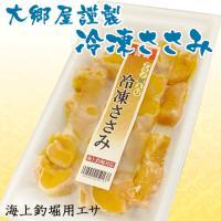 大郷屋オリジナルささみエサは、アミノ酸に黄色の色粉を溶解しつけ込んだものを使用しております。 魚玉等...