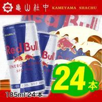【本州・四国・送料無料!】 レッドブル(Red Bull)エナジードリンク缶185ml×24本【1ケース】