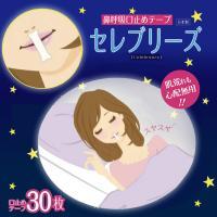 就寝時に口を閉じ、正しい呼吸法である鼻呼吸を促すマウステープで、人迷惑だけでなく本人の呼吸器、心臓に...