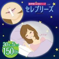 セレブリーズ150枚セット 日本製 口閉じテープ 鼻呼吸促進 口呼吸予防 喉の乾燥予防 安眠対策 通気性素材 肌にやさしい 伸縮性(セレブリーズ30枚入りx5個)