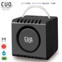 オゾン脱臭機 オゾン発生器 家庭用 空気清浄機 30畳  CUOFUTURE (クオフューチャー) 空気清浄器 ペット
