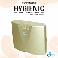 日本製 業務用オゾン脱臭器 オゾン発生器 会議室・待合室など広い空間にも対応!【ハイジェニック HG-10】