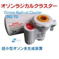 オゾン水生成器で殺菌・脱臭の驚きの効果! 家庭用 超小型 超低価格