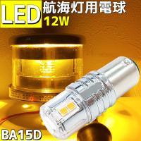 LED 航海灯 電球 6w 12v 24v兼用 ハイパワー マスト 6000k 海 レジャー アウトドア