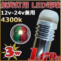 【商品情報】 動作電圧: 12v/24v兼用 消費電力: 3W 色温度 : 4300k サイズ : ...