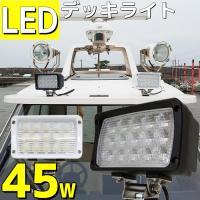 商品情報 3wLEDを15個も使用し照度・拡散範囲共に最高クラスのLED作業灯 船舶用LEDライトで...