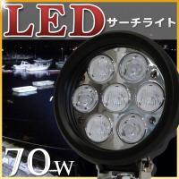 商品説明 10wLEDを7発も使用しさらにLEDは、CREE製LEDチップを使用!!照度・LED共に...