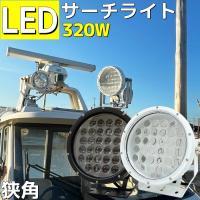 商品説明 圧倒的な高出力タイプ320w LEDサーチライト サーチライト、作業灯、集魚灯など様々な場...
