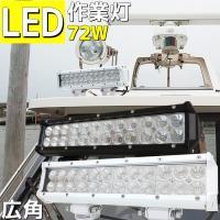 商品情報 船舶用LEDライトや集魚灯として大人気のLED作業灯 12v 24vタイプです。 船のデッ...