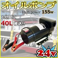 【商品仕様】 サイズ :200×115×110(mm) ヘッド:10m パワー:155w 流量 : ...