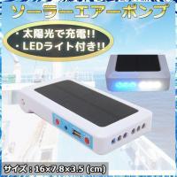 【商品仕様】 ソーラーパネル:5V / 0.9W エアーポンプ:3V / 1W エア出力:0.9-1...