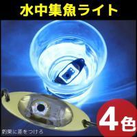 商品説明 水に入れると自動的に点灯する水中集魚ライトです。 対象魚:イカ・太刀魚・アイナメ・キンキ・...