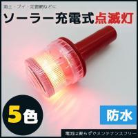 【商品情報】 ソーラー充電タイプのLED点滅灯です。 電池交換が必要ないタイプとなっております。 ま...