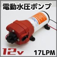商品名 : 水圧ポンプ サイズ :約260×107×96(mm) 水量 : 約 17L/毎分 圧力 ...