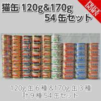 まぐろ&かつおを使用した120g缶シリーズ6種類と、かつおを使用した170g缶シリーズ3種類の、合計...
