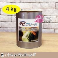 「塗料通販」<鉄部(トタン屋根)さび止め> サビキラーPRO(プロ)_4kg[BAN-ZI]を買うな...