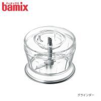 フードプロセッサー bamix バーミックス  部品 グラインダー  【単品でのご使用はできません】...