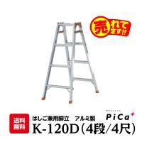 脚立 4段 4尺 アルミ 軽量 折りたたみ 梯子 K-120D スタンダードタイプのはしご兼用脚立