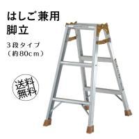 脚立 3段 3尺 アルミ 軽量 折りたたみ 梯子 K-90D スタンダードタイプのはしご兼用脚立