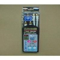 【商品名】アンテナ分配器 (2分配器) 1.0mケーブル2本付き HAT-2SP875