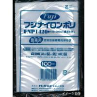 ◆送料無料・メーカー直送◆ 商品名 :真空用フジ ナイロンポリ FNP1420  サイズ :200×...