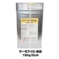 日本ペイント(ニッペ)「サーモアイSi」は弱溶剤タイプの2液形シリコン樹脂塗料です。 シリコン樹脂を...