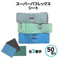 【仕上り目】P2000相当の仕上り   【用途】自動車補修塗装ポリッシング工程での塗装面肌調整研磨。...