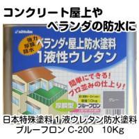 プルーフロンC-200 10Kg 各色(日本特殊塗料)