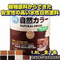 水性自然カラー 1.6L 各色(アトムハウスペイント/塗料/ペンキ/DIY/安全//自然塗料/リノベ...