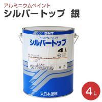 大日本塗料のシルバートップは、優れた光沢、耐候性、防食性を持ち、既調合(1液性)タイプで作業性抜群の...
