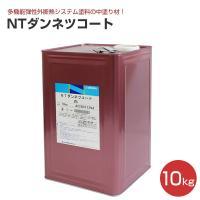 日本特殊塗料のNTダンネツコートは、塗料中に特殊中空バルーンを配合し、優れた断熱効果で室内の温度変化...