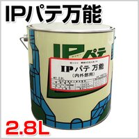 IPパテ万能(内外部用)は、非トルエン、キシレンの一般素地調整及び超厚付仕上用の内外部に使用できる耐...