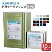 日本特殊塗料のパラサーモシリコンは、信頼と実績を誇る遮熱技術に高耐候性・高光沢をプラス、弱溶剤シリコ...