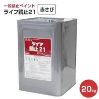 アトミクスのライフ錆止21は、防錆力、付着力の優れたワニスを配合したJIS K 5621規格の一般錆...