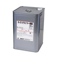 大日本塗料のD-21プライマー速乾は、鋼板面に強固に密着し、優れた防食性を有する一般用さび止め塗料で...