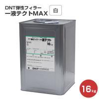 大日本塗料のDNT弾性フィラー一液テクトMAXは、水性タイプ、弱溶剤タイプ、強溶剤タイプ、単層弾性タ...