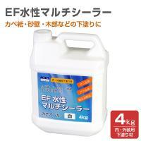 EF水性マルチシーラーは、かべ紙や各種ボード類、木部などに使用できる内・外装用下塗り剤です。特殊カチ...