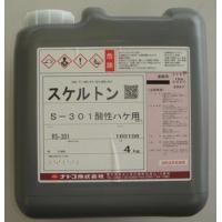 スケルトン S-301 酸性ハケ用  ・酸性タイプで剥離力が強力です  エポキシ樹脂系塗膜、カチオン...