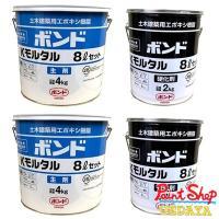 ボンド コニシ Kモルタル 8Lセット×2セット 「ボンド Kモルタル」は、エポキシ樹脂と特殊軽量骨...
