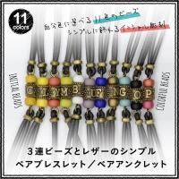 11色の中からお好きなカラービーズが選べます。 アンティーク調に仕上げたオリジナルのイニシャルブラス...