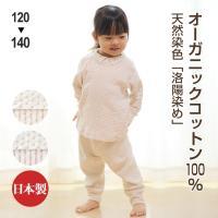 大切なお子様に着せてあげたい最高ランクのパジャマができました!京都の染色技術、洛陽染め生地でお作りし...